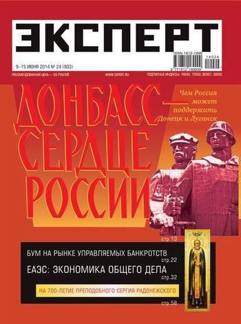 Donbass ja Lugansk Venäjän sydän (Ekspert-lehden kansilehti vuodelta 2014)