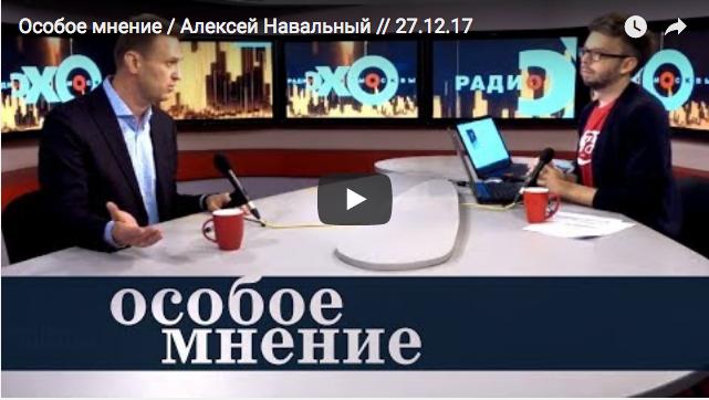 Poliitikko Aleksei Navalnyi (vas.) toimittajan Aleksei Solominin haastateltavana radioasema Eho Moskvyn studiossa 27.12.2017.