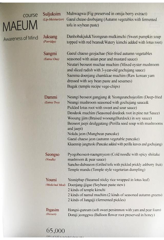 Balwoo_Gonyang_menu_IMG_2919