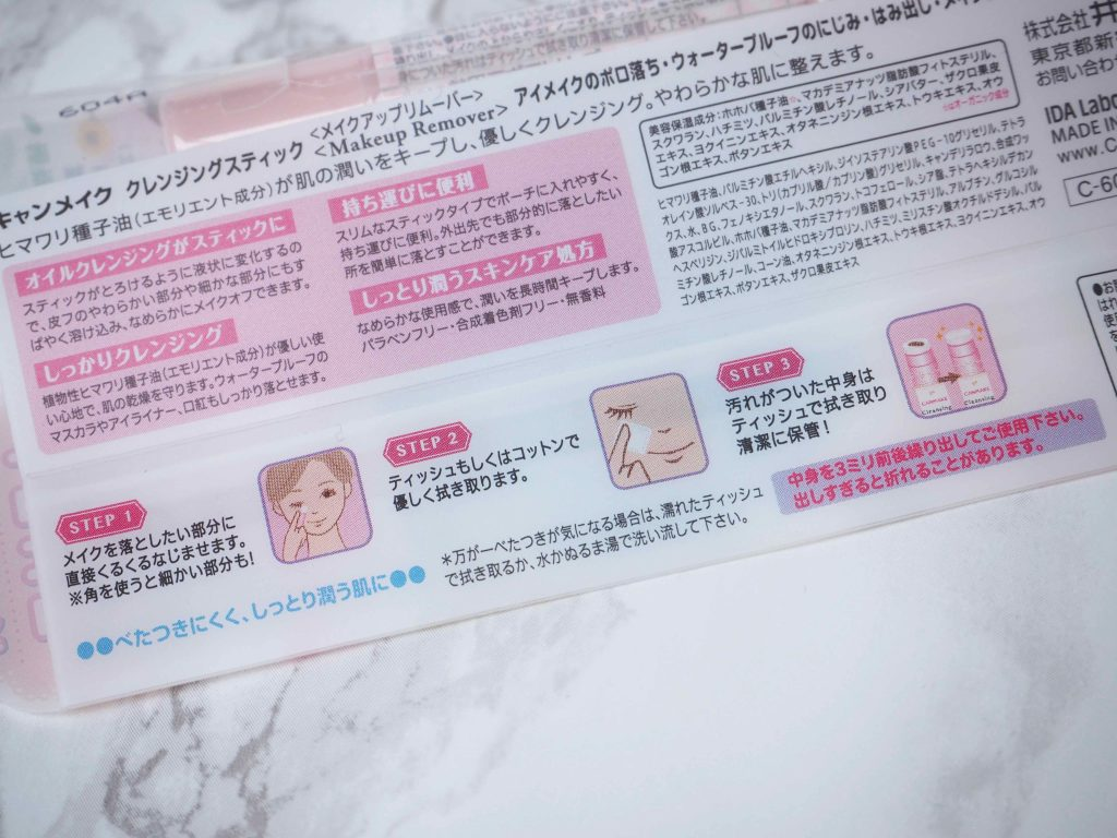 CANMAKE Cleansing Stick