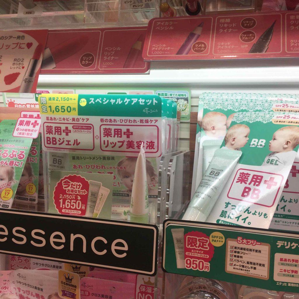 Japani vauva kosmetiikka - 1 (2)