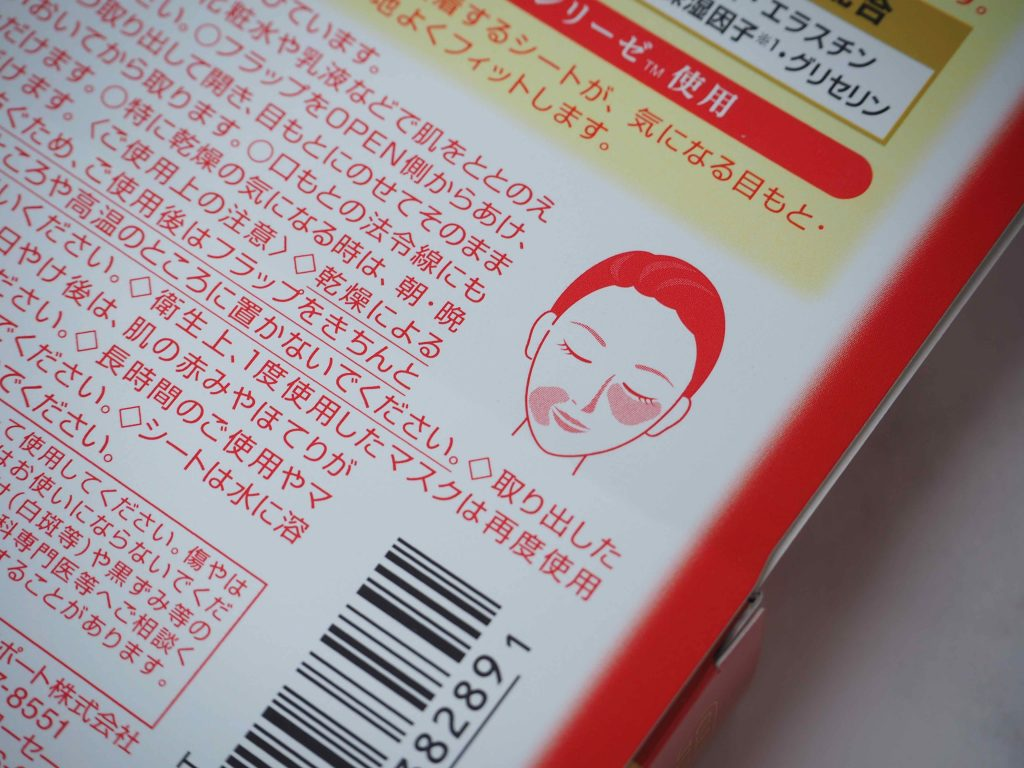 Kose Clear Turn Eyemask