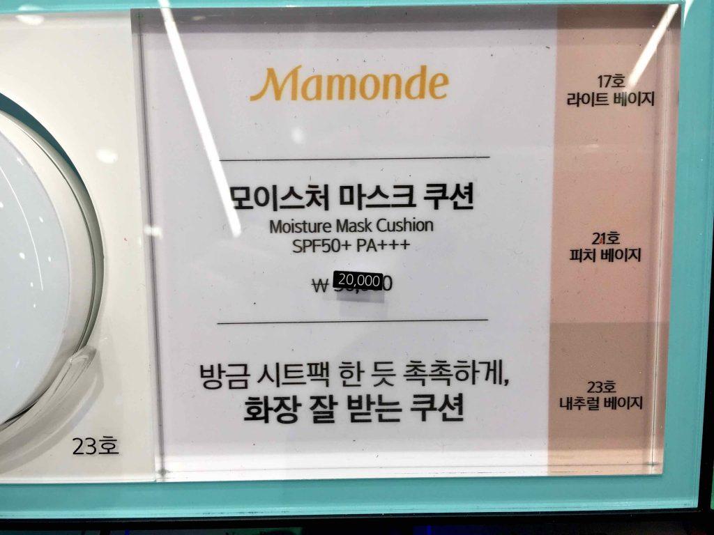 Korea meikkivoidesävyt - 1 (6)