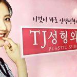 Miksi eteläkorealaisilla on pakkomielle kauneuteen?