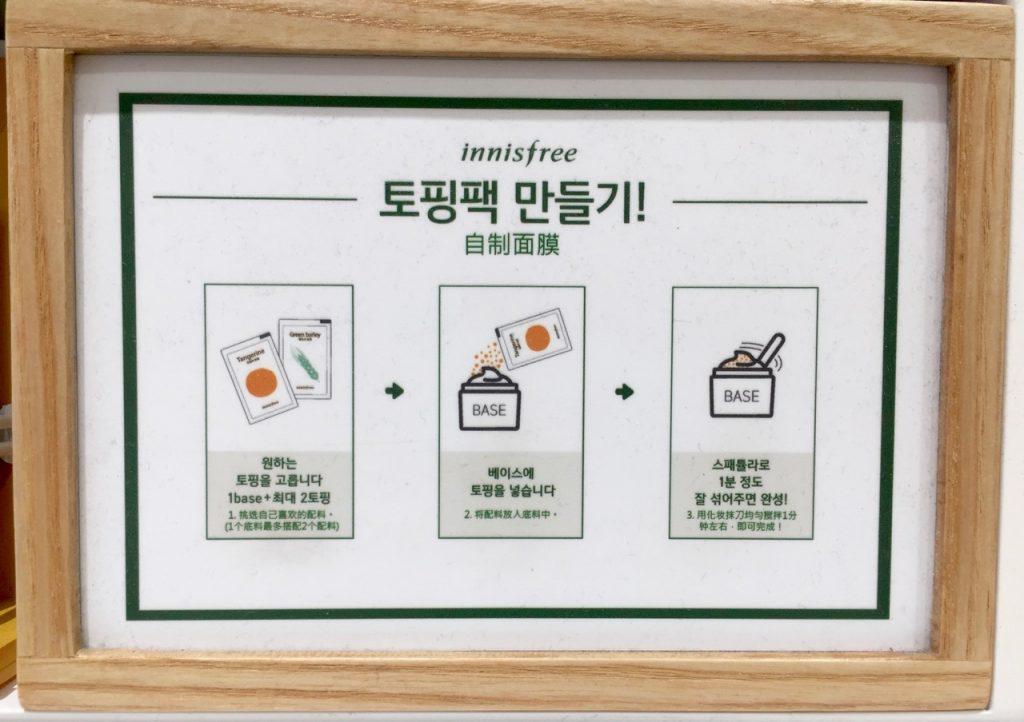 Ostolakossa Korealainen kosmetiikka korean opiskelu - 1 (6)